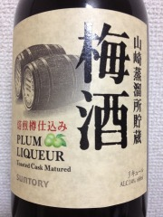 Japanese Plum Liqueur, Yamazaki. Source: tokyowhiskyhub.blogspot.com